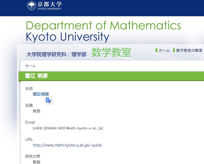 Screen Shot Yukie web page - japanese